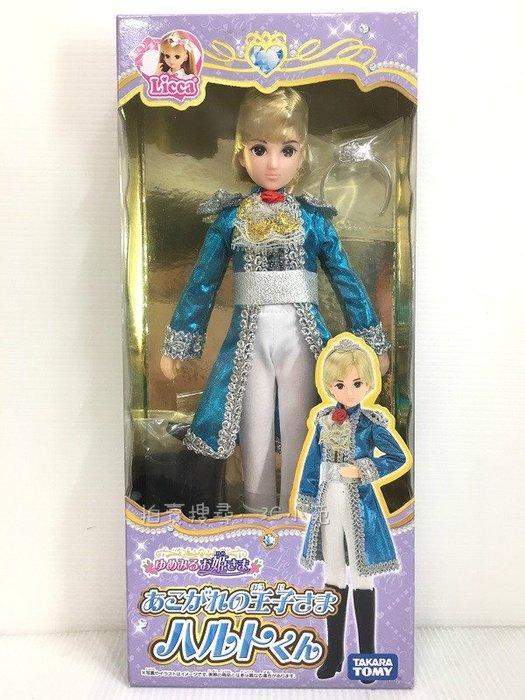 【3C小苑】LA11061 麗嬰 正版 日本 TOMY 多美 LICCA 莉卡娃娃 遙斗王子 扮家家酒 聖誕 生日 禮物