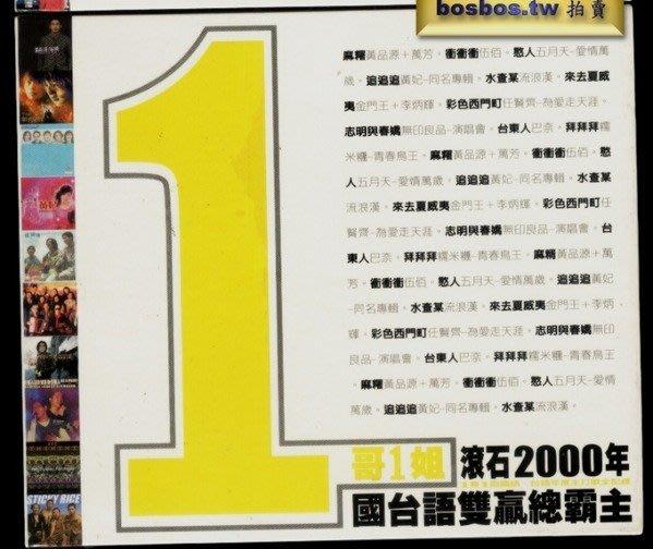 ◎全新CD未拆!1哥1姊滾石2000年國台語雙贏總霸主合輯-伍佰.五月天.黃品源.萬芳等