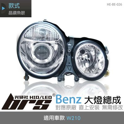 【brs光研社】HE-BE-026 Benz 大燈總成 W210 魚眼 賓士 晶鑽