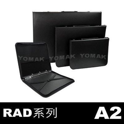 YOMAK RAD605 A2活頁作品袋/A2掛圖袋/A2作品袋/A2畫冊收集袋/A2建築圖袋 (附內頁5張)