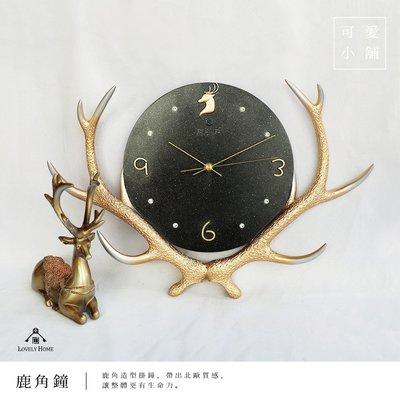 ( 台中 可愛小舖 )北歐 鹿角造型 掛鐘 時鐘 黑灰 兩色 質感金 壁鐘 波麗