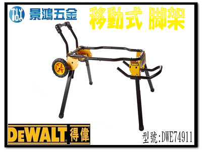 宜昌(景鴻) 公司貨 得偉 移動式 檯架 腳架 DWE74911 可搭配 DWE7492 桌上型圓鋸機 使用 含稅價