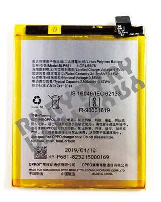 RY維修網-適用 OPPO R17 電池 BLP681 DIY價 280元(附拆機工具)