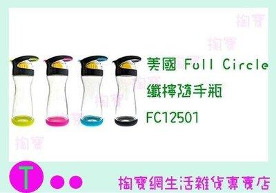 美國 Full Circle 纖檸隨手瓶 四色 FC12501 580ML/檸檬瓶/玻璃瓶/果汁瓶 (箱入可議價)