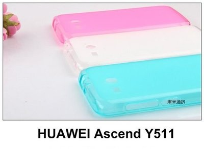 *PHONE寶*華為 HUAWEI Ascend Y511 軟質磨砂保護殼 軟套 保護套