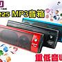 【傻瓜批發】力維柯 IF225 喇叭 音箱 MP3 SD卡 USB 隨身碟 重低音 換電池 板橋可自取