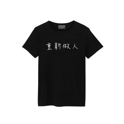 T365 重新做人 中文 時事 漢字 文字 T恤 男女皆可穿 多色同款可選 短T 素T 素踢 TEE 短袖 上衣 棉T