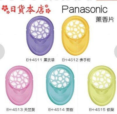❀日貨本店❀[現貨] Panasonic 薰香片 香氛片 4入 SW55 SW56 SA98 SW99 SW66可用