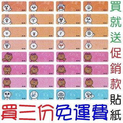 【A06】2209【LINE鑽石經典款】一份252張台灣授權卡通防水姓名貼送主題收藏夾,幼稚園/上班族最愛姓名貼紙333
