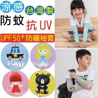兔子媽媽/紫外線遮蔽率90%以上 台灣...
