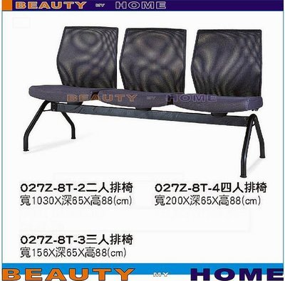 【Beauty My Home】19-CB-327-08三人座排椅027Z-8T-3【高雄】