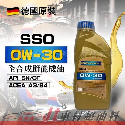 Jt車材 - RAVENOL 日耳曼 (原漢諾威) SSO 0W-30 0W30 全合成節能機油 整箱免運 含發票