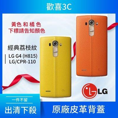 LG G4 (H815) 原廠皮革背蓋LG/CPR-110    清倉庫存 顏色:  黃色 和 橘 色 下標請告知顏色