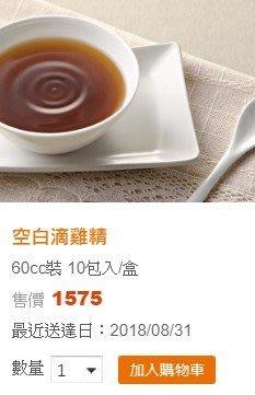 【丫頭的賣場】田原香滴雞精 82折代購 空白滴雞精10入 1332元冷凍含運 (可門市自取與宅配同價)