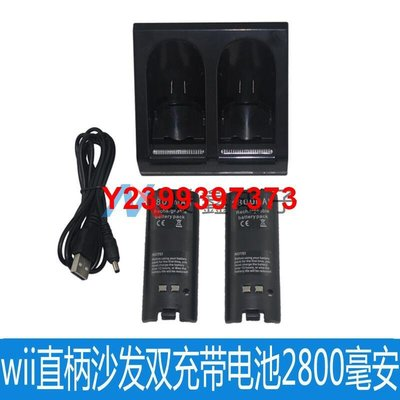 wii直柄沙發雙充帶電池2800毫安wii charge station with battery