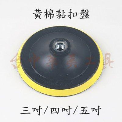 (4吋 M14 黃棉黏扣盤) 黏扣式海綿盤 多種款式規格 魔鬼氈黏扣盤 魔鬼氈黏盤 海綿盤 拋光盤 打蠟海綿盤