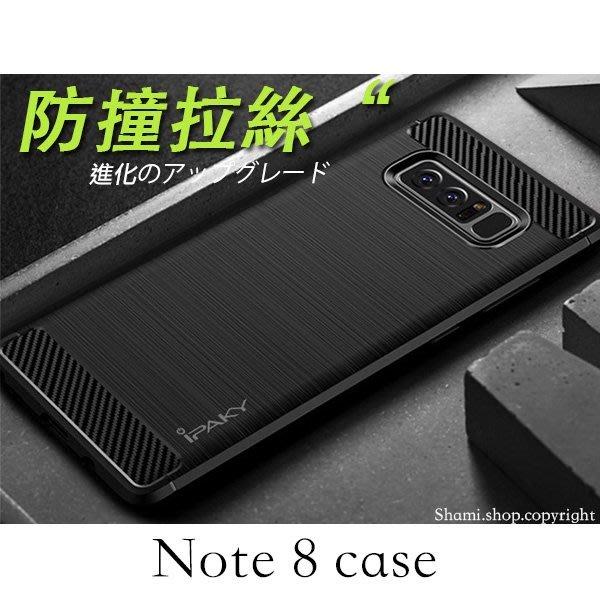 【PH701】Note8 防摔殼 iPhone 7 8 Plus 全包覆矽膠套 軟殼 髮絲紋 空壓殼 手機殼 非SGP