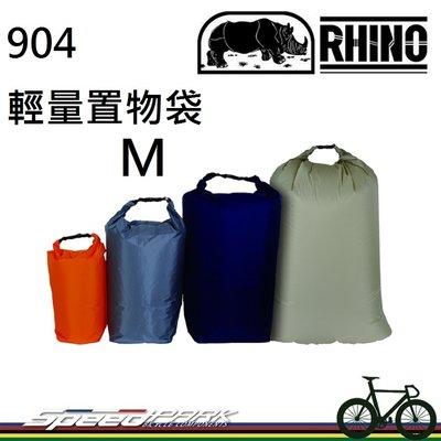 【速度公園】RHINO 犀牛 904 輕量置物袋 M 登山袋 行李袋 裝備袋 登山 爬山 露營 野營