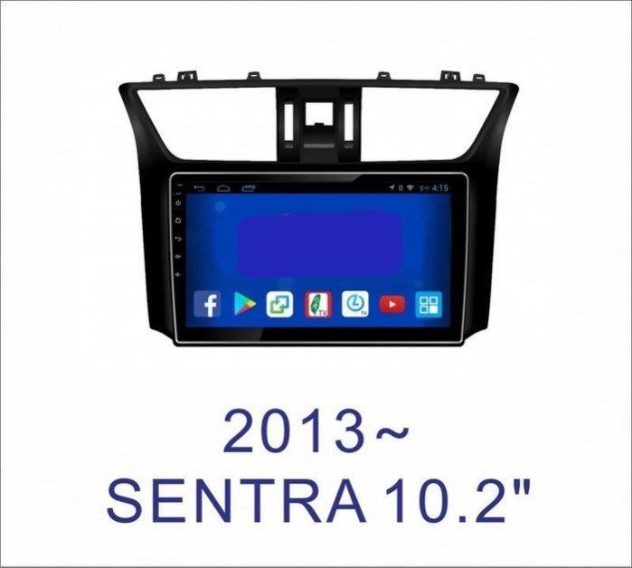 大新竹汽車影音 NISSAN SUPER SENTRA安卓機 大螢幕 台灣設計組裝 系統穩定順暢