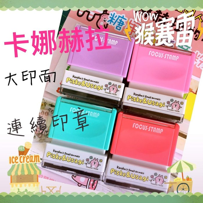 新款 糖果粉彩章 卡娜赫拉的小動物kanahei 正版授權 印面大 4X1 CM 印章 卡通印章 姓名印章 贈收納袋
