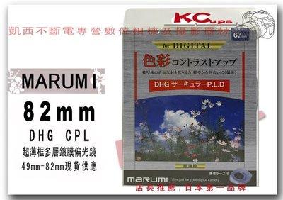 Marumi 82mm DHG CPL C-PL 多層鍍膜環型偏光鏡 B+W KENKO HOYA TOKINA GIOTTOS MASSA【凱西不斷電】