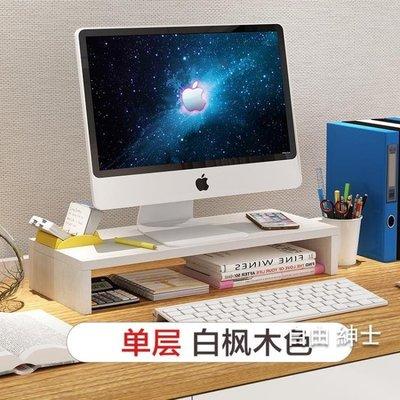 螢幕架辦公室台式電腦顯示器架子增高桌面墊高底座抬高屏支架收納置物架(免運)WY