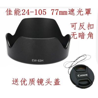 Canon佳能EOS 5D2 5D3 5D4 70D 6D單反相機鏡頭配件24-105 77mm遮光罩 台北市