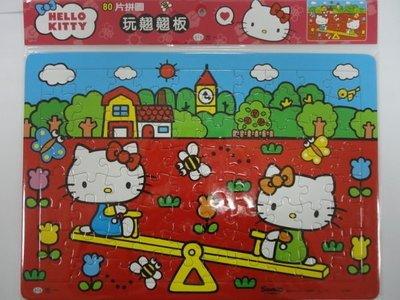 比價網~世一 【C678021 Hello Kitty玩翹翹板(80片拼圖) 】尺寸260*380~~櫃位7550A