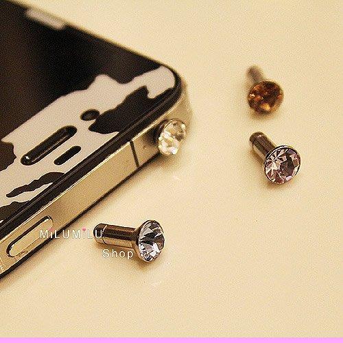 【MiLUMiLU】亮晶晶鑽石款 寶石耳機塞 iPhone 3G 4 Touch HTC 3.5mm 耳機孔 專用防塵塞 裝飾環 圓頭