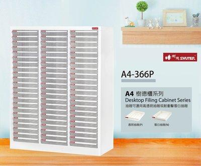 超值2台組【樹德收納系列】落地型資料櫃 A4-366P  (檔案櫃/文件櫃/公文櫃/收納櫃/效率櫃)
