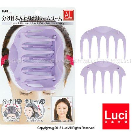 貝印  蓬鬆分線梳 kai 美髮梳  造型 髮流分線 可交叉分線  LUCI日本代購