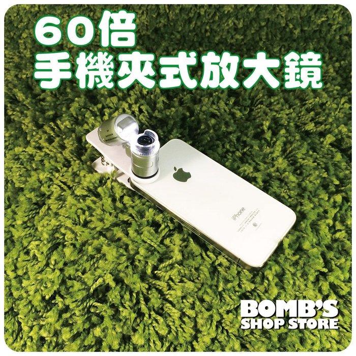 【立達】60倍手機夾式LED顯微放大鏡 珠寶古董驗鈔 迷你光學顯微鏡 夾子 手機鏡頭放大鏡三星SONY【C31】