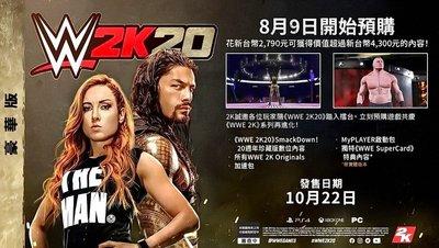 【預購商品】PS4 激爆職業摔角 2020 WWE 2K20 豪華版 英文版 美國勁爆職業摔角 10/22發售 台中恐龍