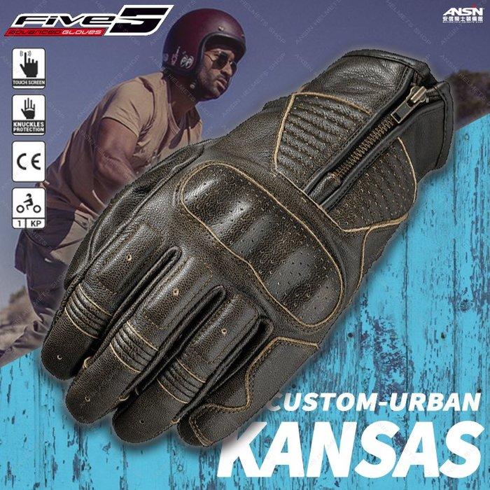 [中壢安信]法國 FIVE Advanced 手套 CUSTOM KANSAS 咖啡 山羊皮 可觸控 防摔手套