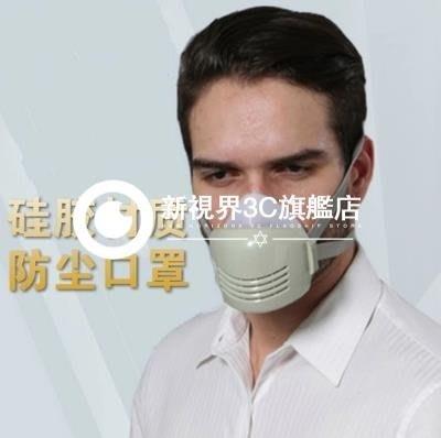 硅膠防塵口罩 透氣防霧霾專用口罩PM2.5