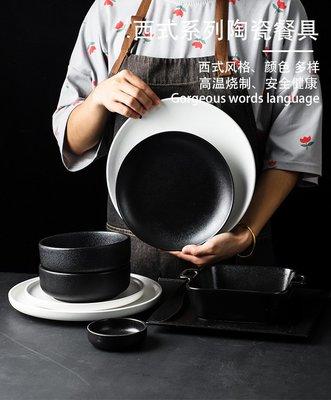 有一間店-西式餐具套裝 家用創意黑色磨砂盤特色復古碗碟 微波爐雙耳烤盤(規格不同 價格不同)