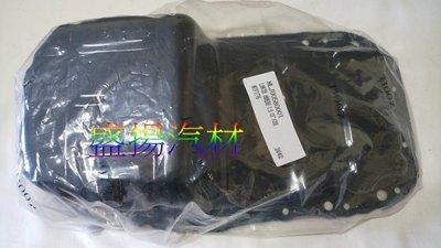 盛揚 三菱 菱帥 正廠 GLOBAL LANCER 1.6 01-06 COLT PLUS 1.6 油底殼+螺絲