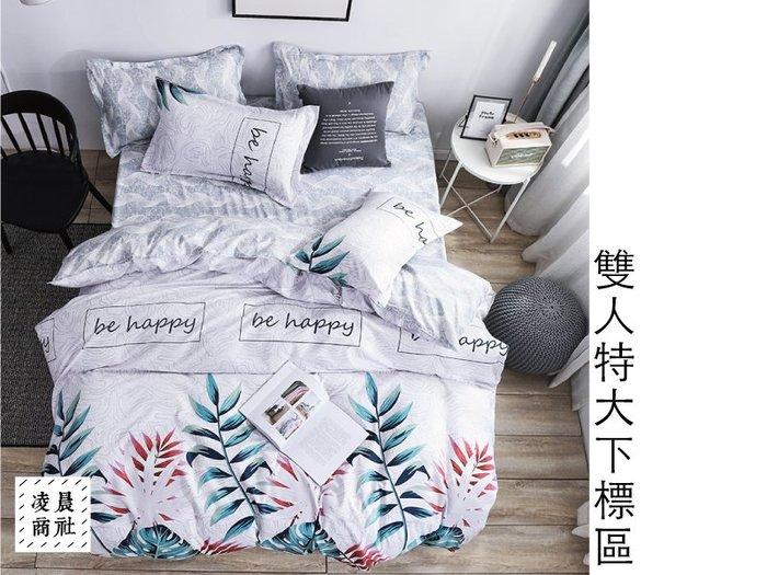 凌凌晨商社 // 可訂製 可拆賣 清新 熱帶森林樹葉  手繪文青 單人 雙人 標準 特大 加大 枕套雙人特大4件組下標區