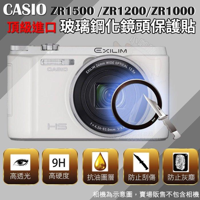 CASIO ZR1500 ZR1200 ZR1000 專用鋼化玻璃鏡頭保護貼 / 鋼化玻璃膜 鏡頭玻璃貼 鏡頭防護 EE