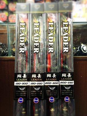 《屏東海豐》台灣製 寸真 LEADER 斑長 200號11尺 大斑竿 石斑竿 享免運 ~另售其他規格~