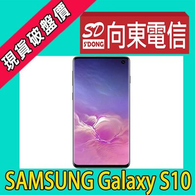 【向東-南港忠孝店】全新三星samsung galaxy S10 6.1吋 8+128g 攜碼台星999手機1000元