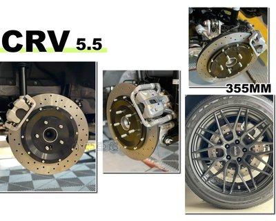 小亞車燈-新 HONDA CRV 5 5.5 SPORTING-R 355MM 打洞 煞車碟盤 後輪 加大碟
