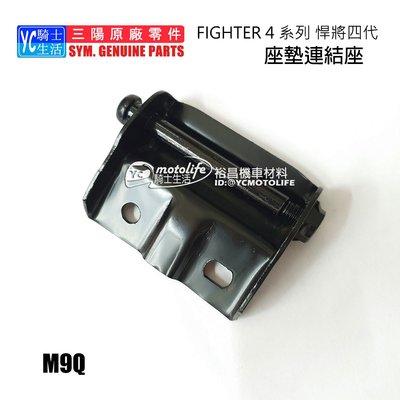 YC騎士生活_SYM三陽原廠 座墊連結器 坐墊 固定支架 連結座 FIGHTER 4 悍將 四代 戰將 M9Q