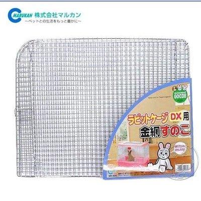 【🐱🐶培菓寵物48H出貨🐰🐹】MARUKAN》MR-304兔籠專用鐵網踏板(DX籠適用)特價450元(限宅配)