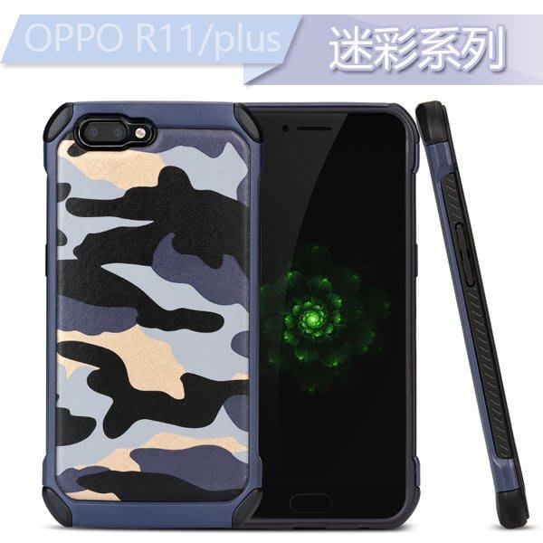 創意迷彩 OPPO R11 手機殼 OPPO R11 plus 全包 超防摔 保護套 矽膠套 保護殼 手機套 外殼