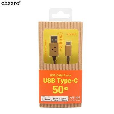 【露西小舖】日本Cheero阿愣USB Type C充電傳輸線(50公分)快充線充電線資料傳輸線充電時眼睛會發光(公司貨