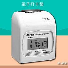 必購網嚴選~COPER SS-6000 高柏電子打卡鐘 時鐘 打卡鐘 電子鐘 公司行號 台灣製造