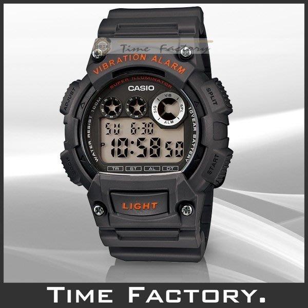 【時間工廠】全新 CASIO 震動多功能電子錶 W-735H-8A (735 8)