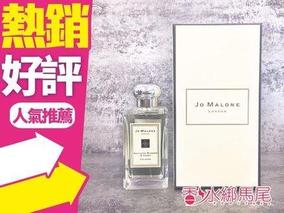 ◐香水綁馬尾◐ Jo Malone Nectarine Blossom & Honey 杏桃花與蜂蜜香水 100ml
