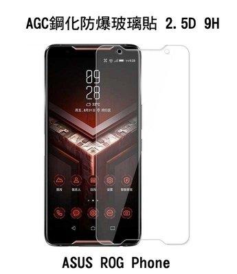 --庫米-- ASUS ROG Phone AGC H+ 鋼化防爆玻璃貼 弧邊導角 2.5D 9H